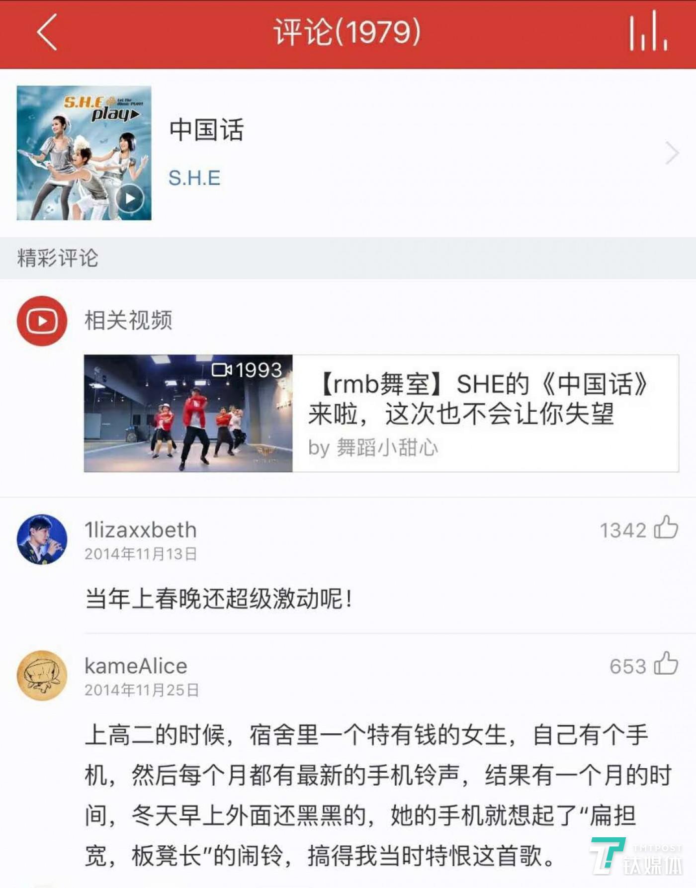 S.H.E的《中国话》在网易云音乐页面收获了高达1979条评论