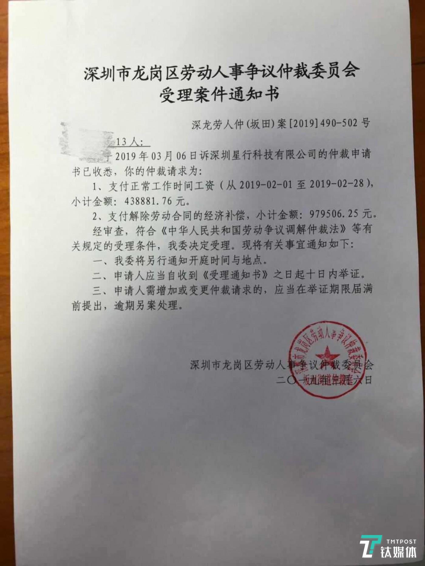 Roadstar收到的勞動仲裁通知書
