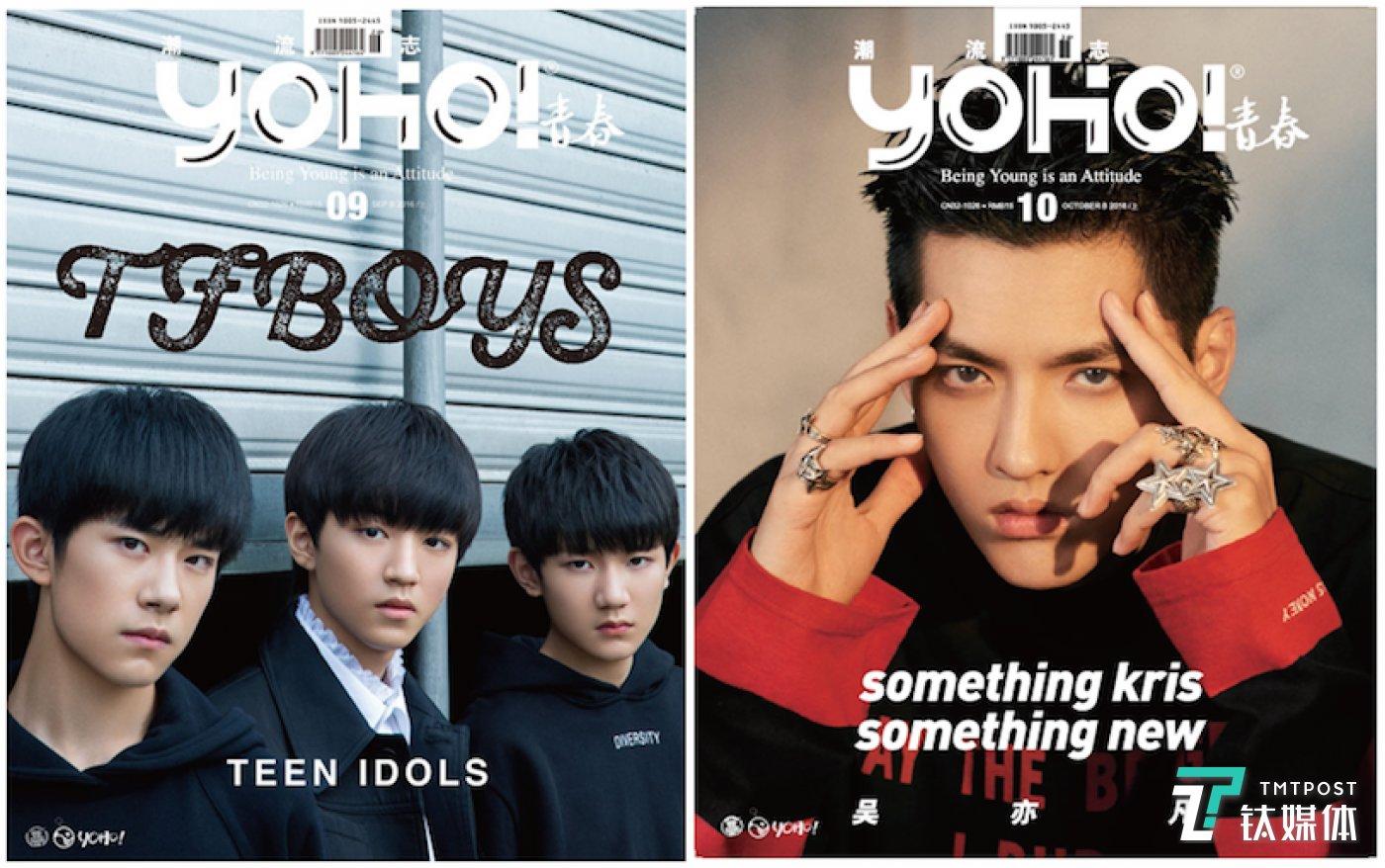 出版12年的《YOHO!潮流志》
