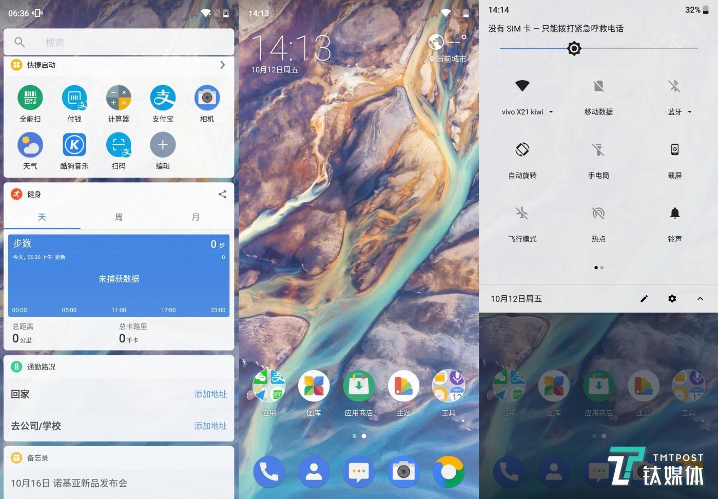 原生Android 8.1系统