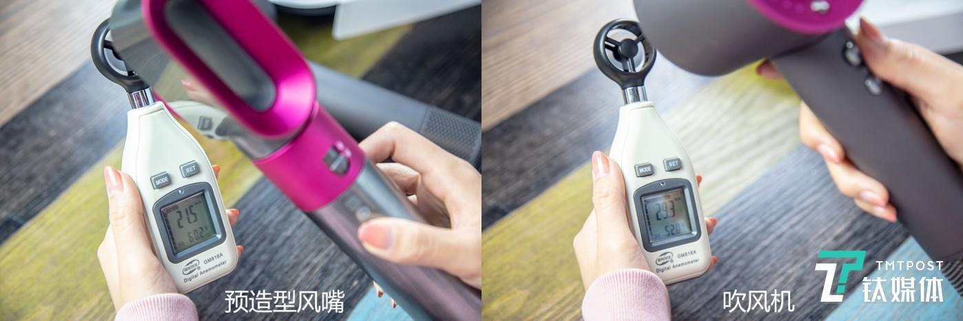 Airwrap美发器预造型风嘴和戴森吹风机的风速对比
