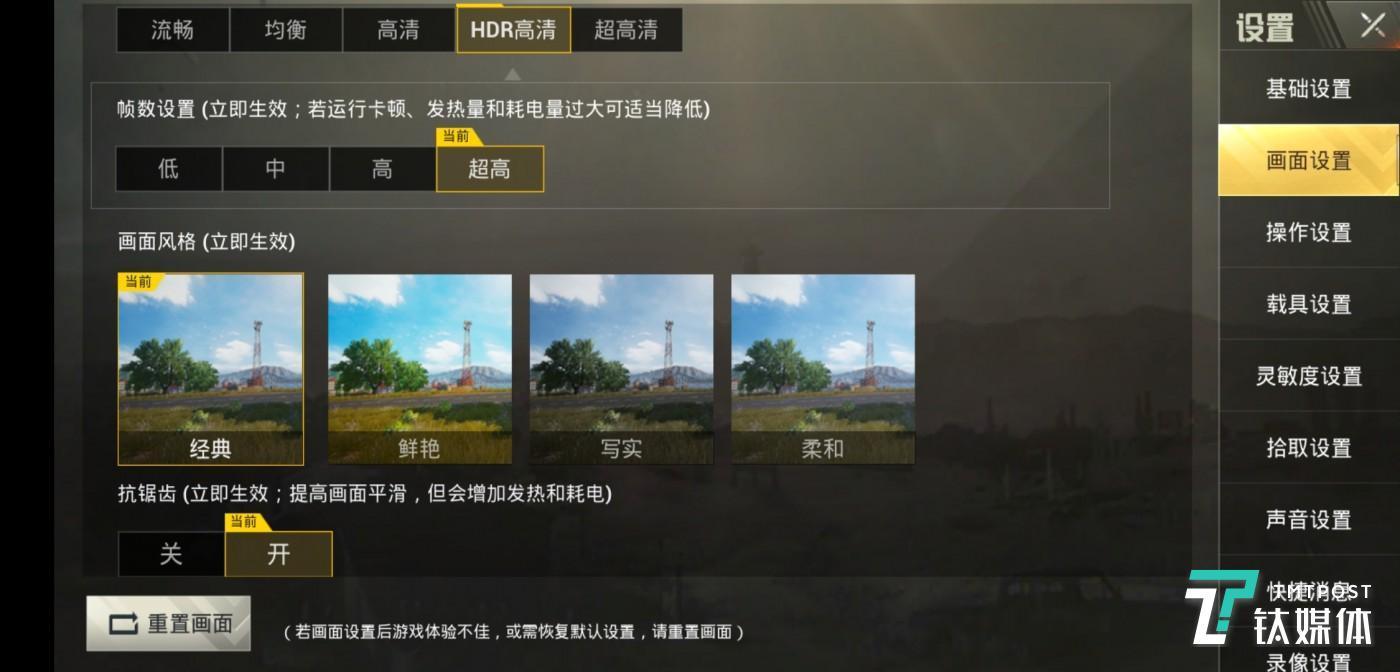 刺激战场最高运行HDR高清画质+高帧率模式
