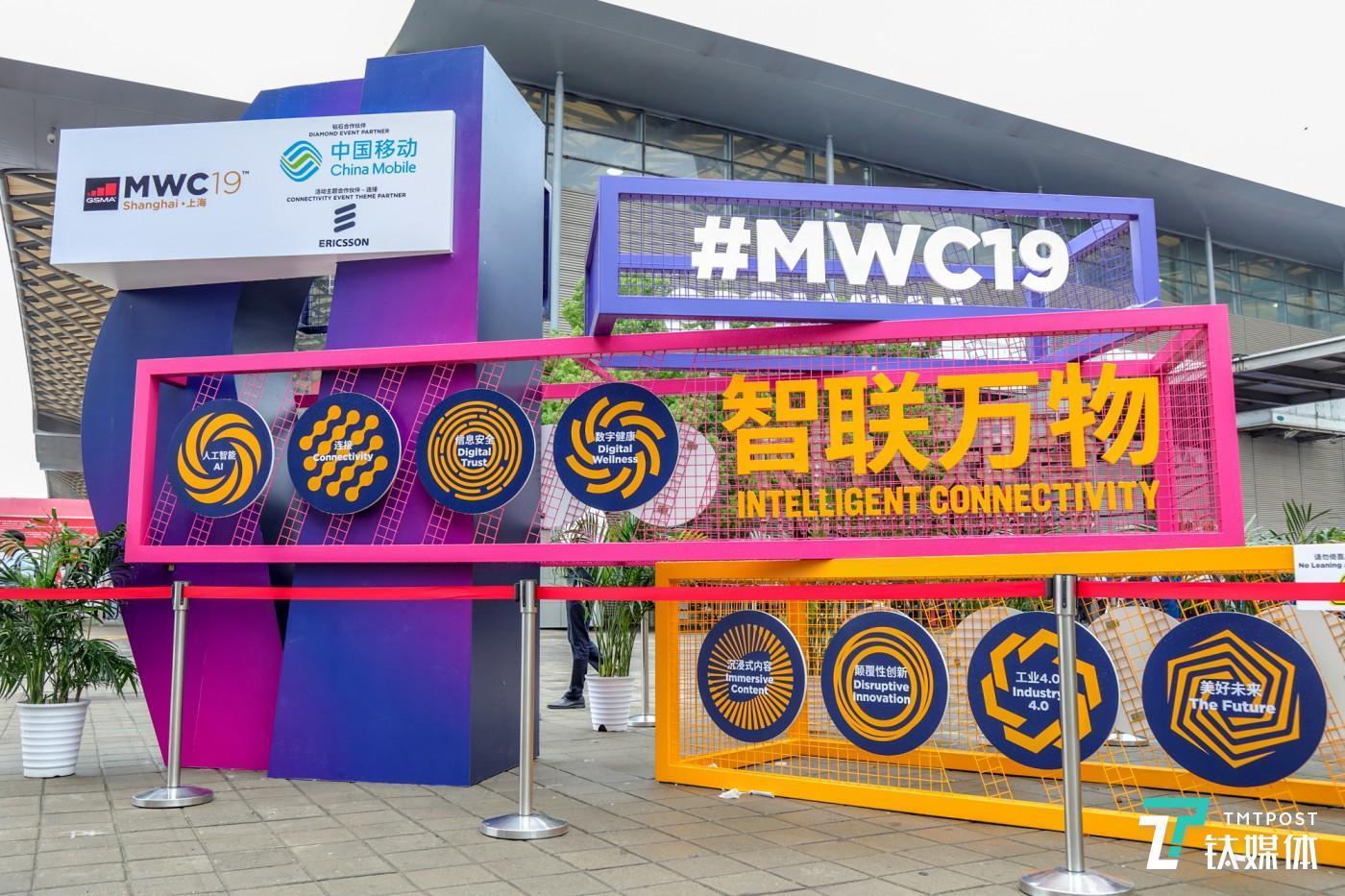 MWC19上海