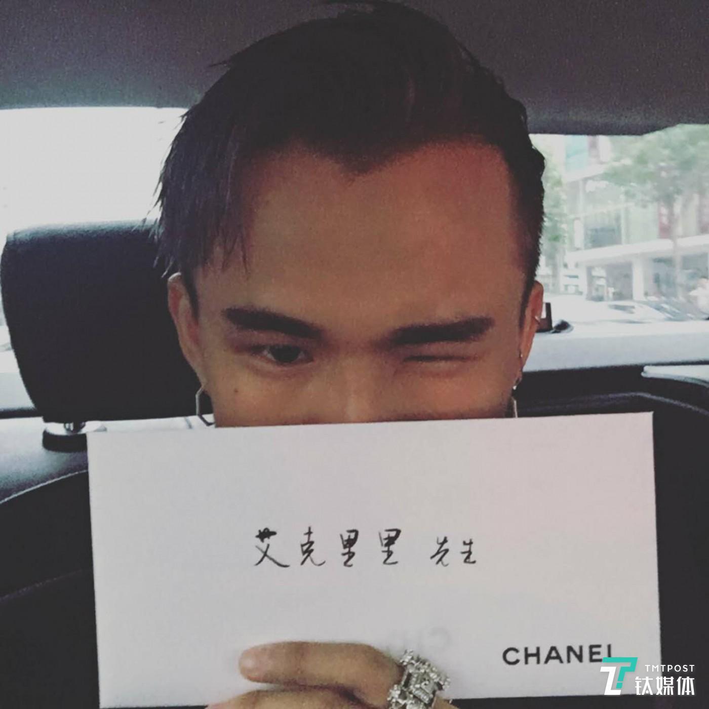 艾克里里在微博上晒出来自CHANNEL品牌某活动邀请函