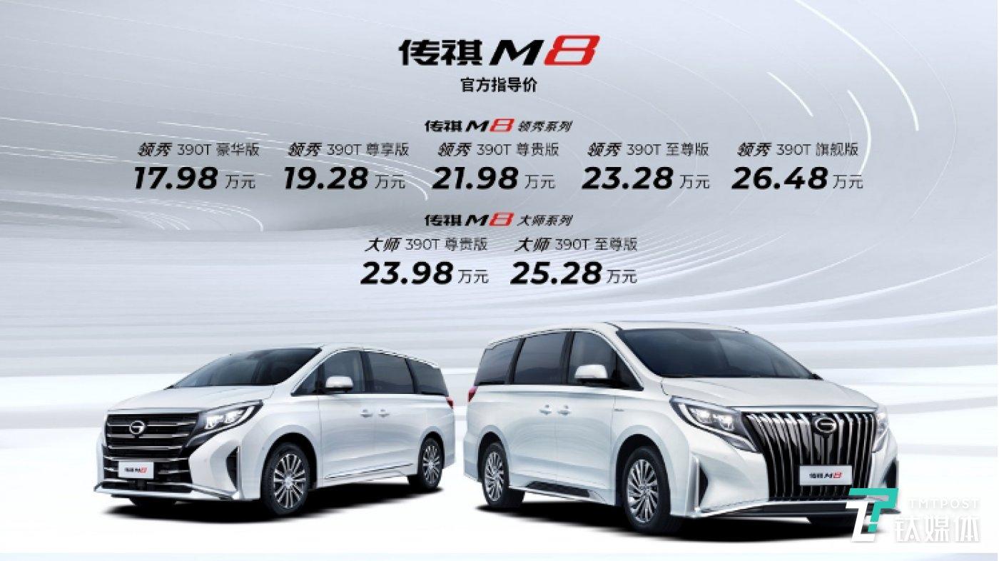 广汽传祺M8