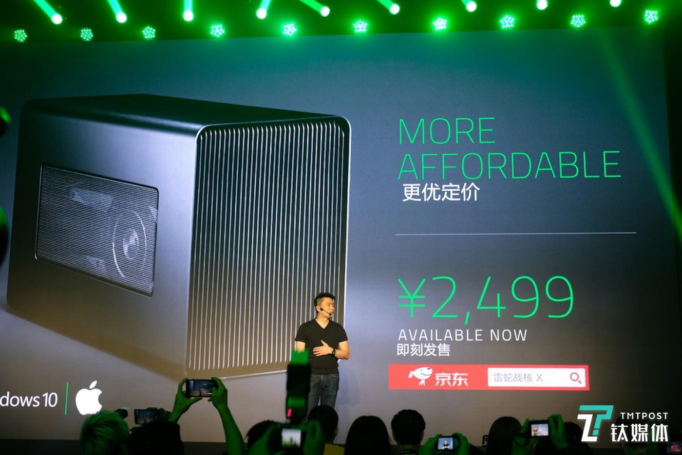 Razer Core X 售价