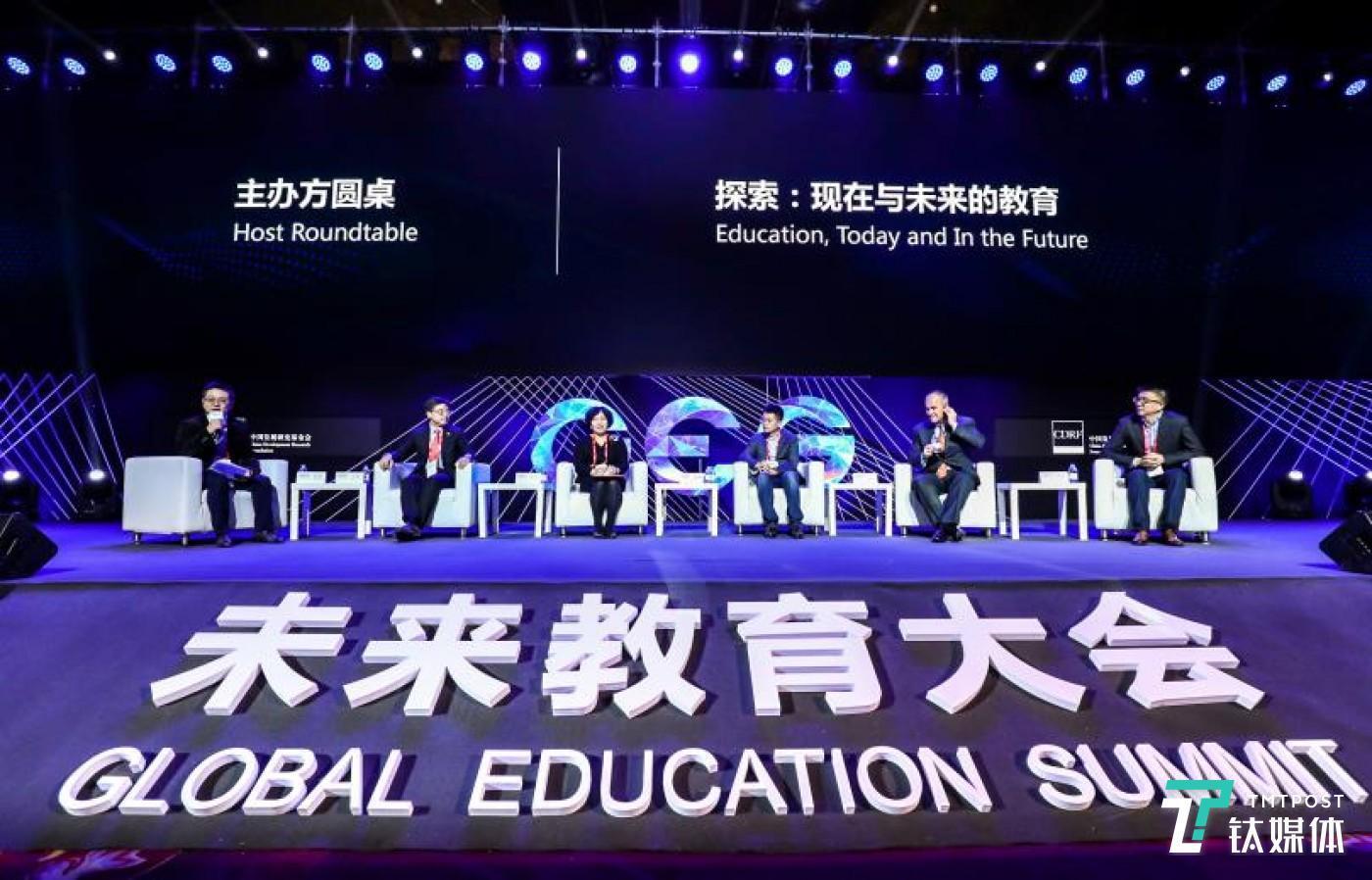 """""""探索:现在与未来的教育""""圆桌论坛"""