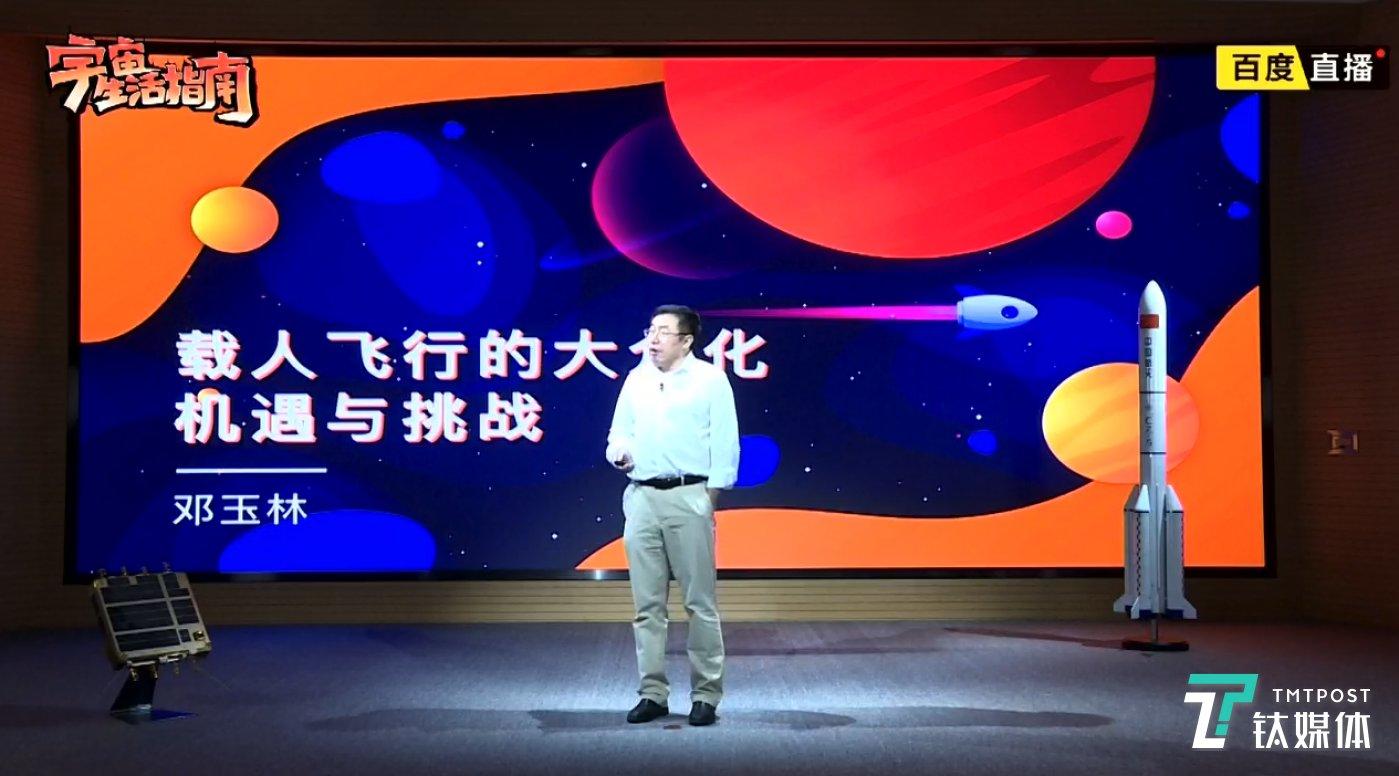 国际宇航科学院院士邓玉林