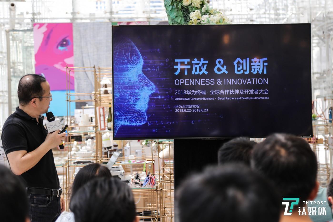 6月22-23日,华为将在北京研究所召开开发者大会