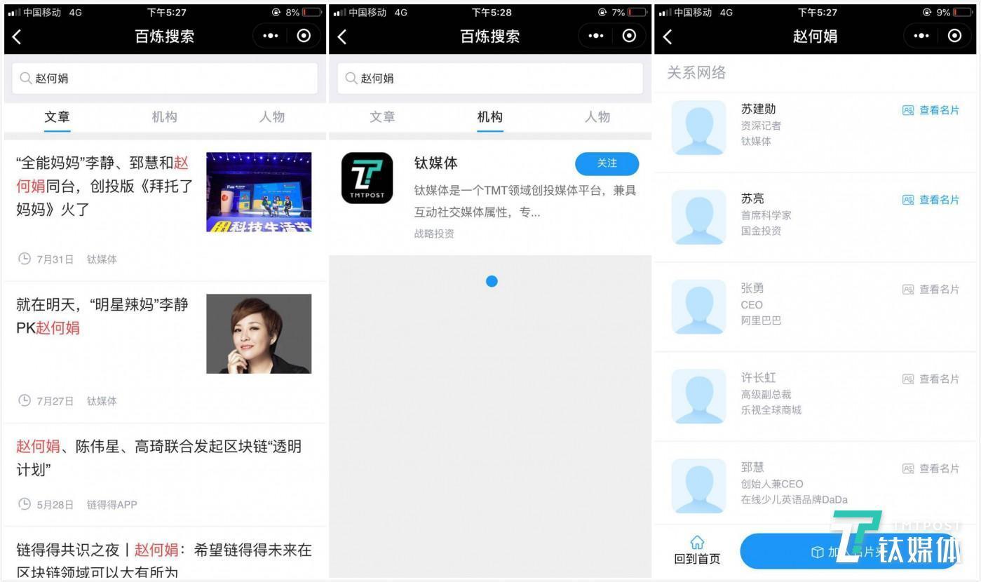 以钛媒体创始人赵何娟为例,百炼人脉可以提供基于公开信息的人物、机构、人脉网络等线索提炼。