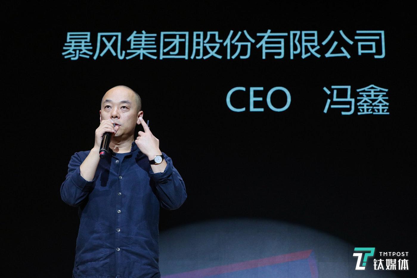 9月2日,暴风集团股份有限公司CEO冯鑫因涉嫌对非国家工作人员行贿罪、职务侵占罪被上海市静安区检察院批准逮捕。(图/视觉中国)