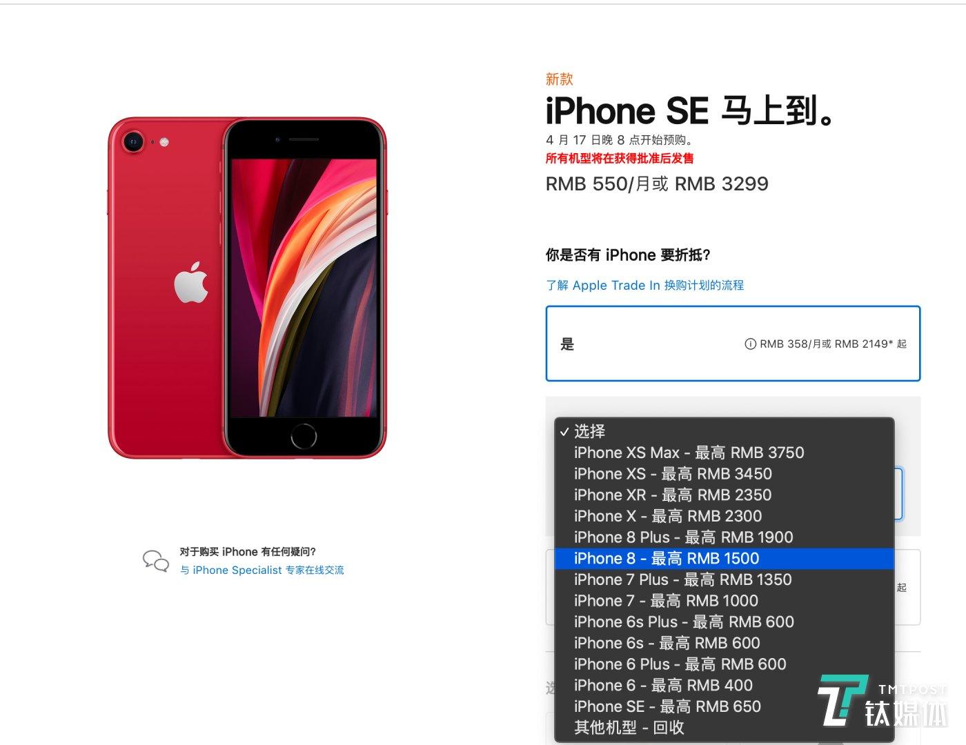iPhone Xs Max 亦可折换