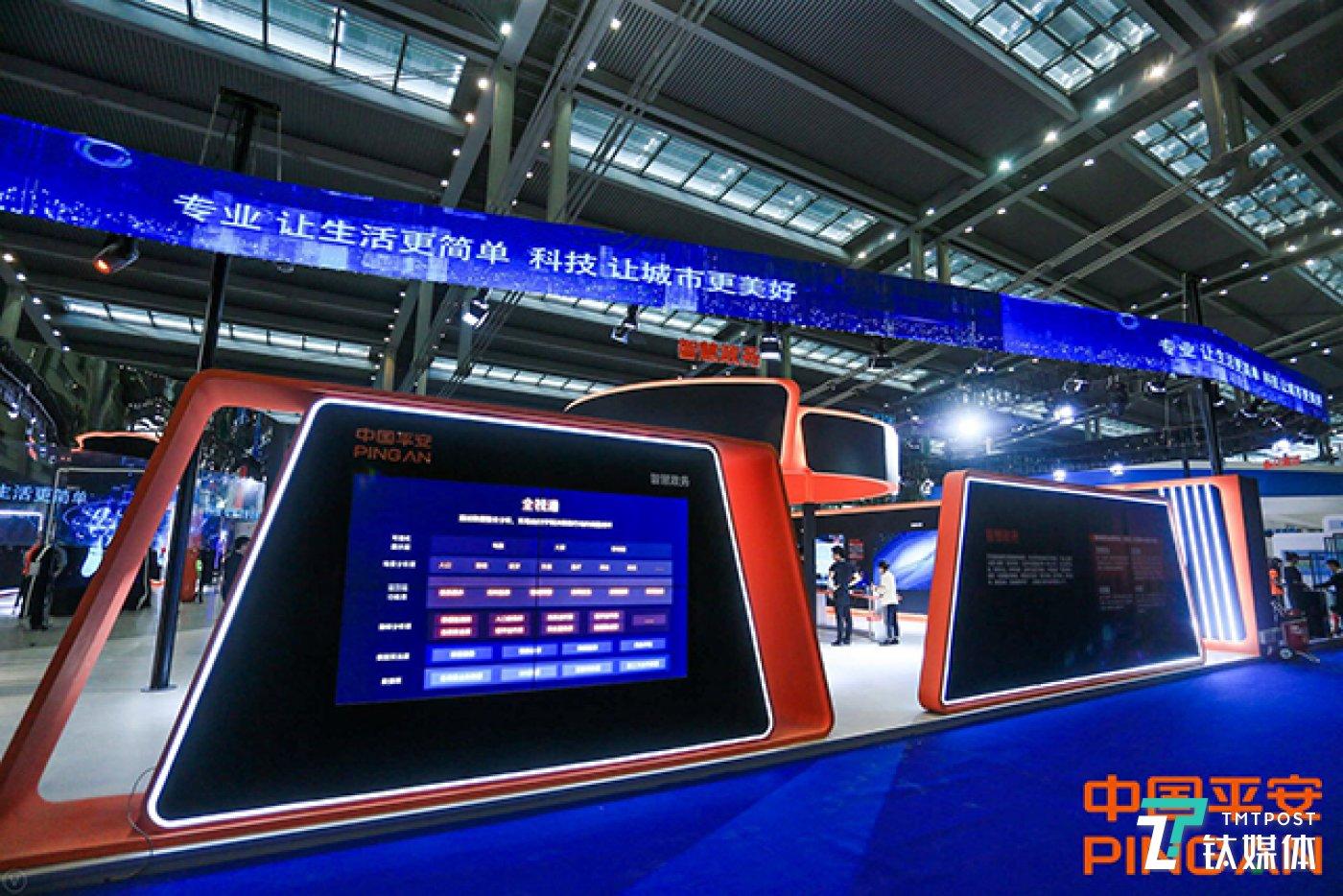 第四届中国智慧城市国际博览会中国平安展区