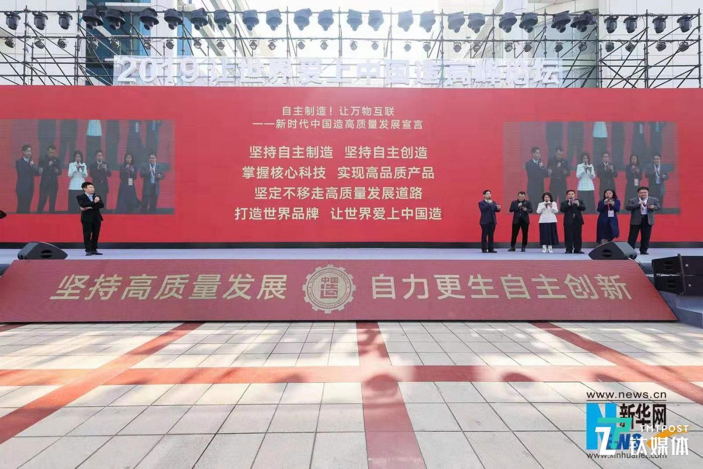 让世界爱上中国造高峰论坛