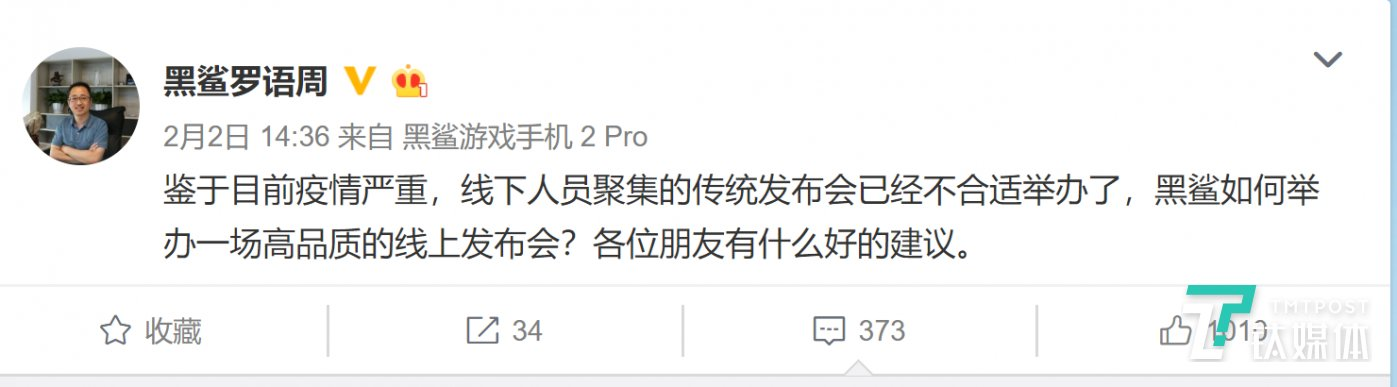黑鲨CEO罗语周微博截图