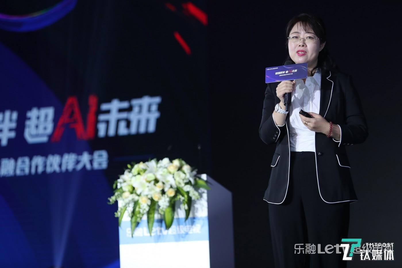 融创文化集团副总裁、乐融致新董事长兼CEO刘淑青