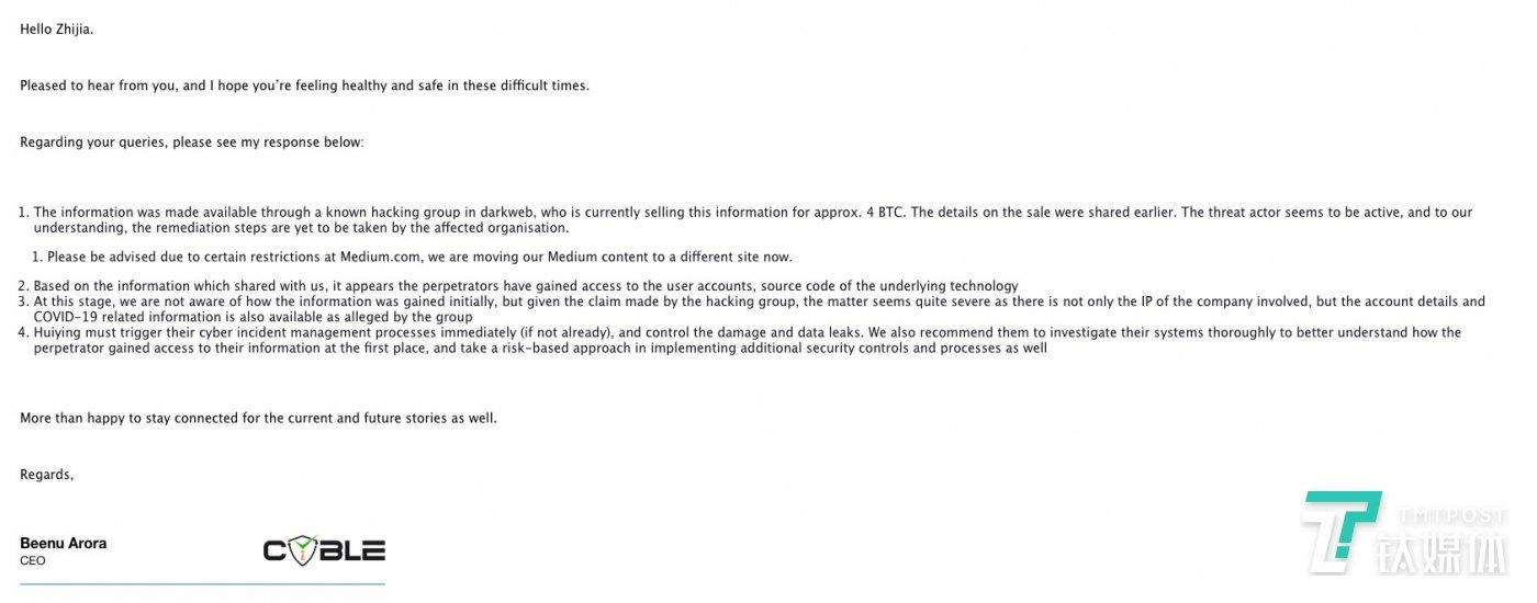 Cyble公司首席执行官Beenu Arora与钛媒体邮件截图