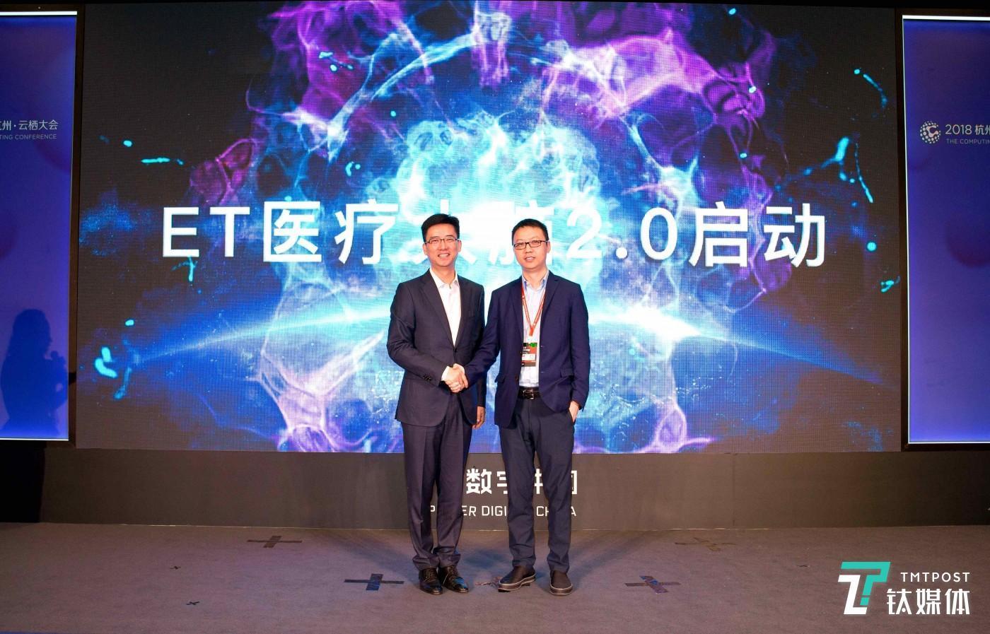 ET医疗大脑2.0启动仪式,左为阿里云总裁胡晓明、右为阿里健康董事会主席吴泳铭