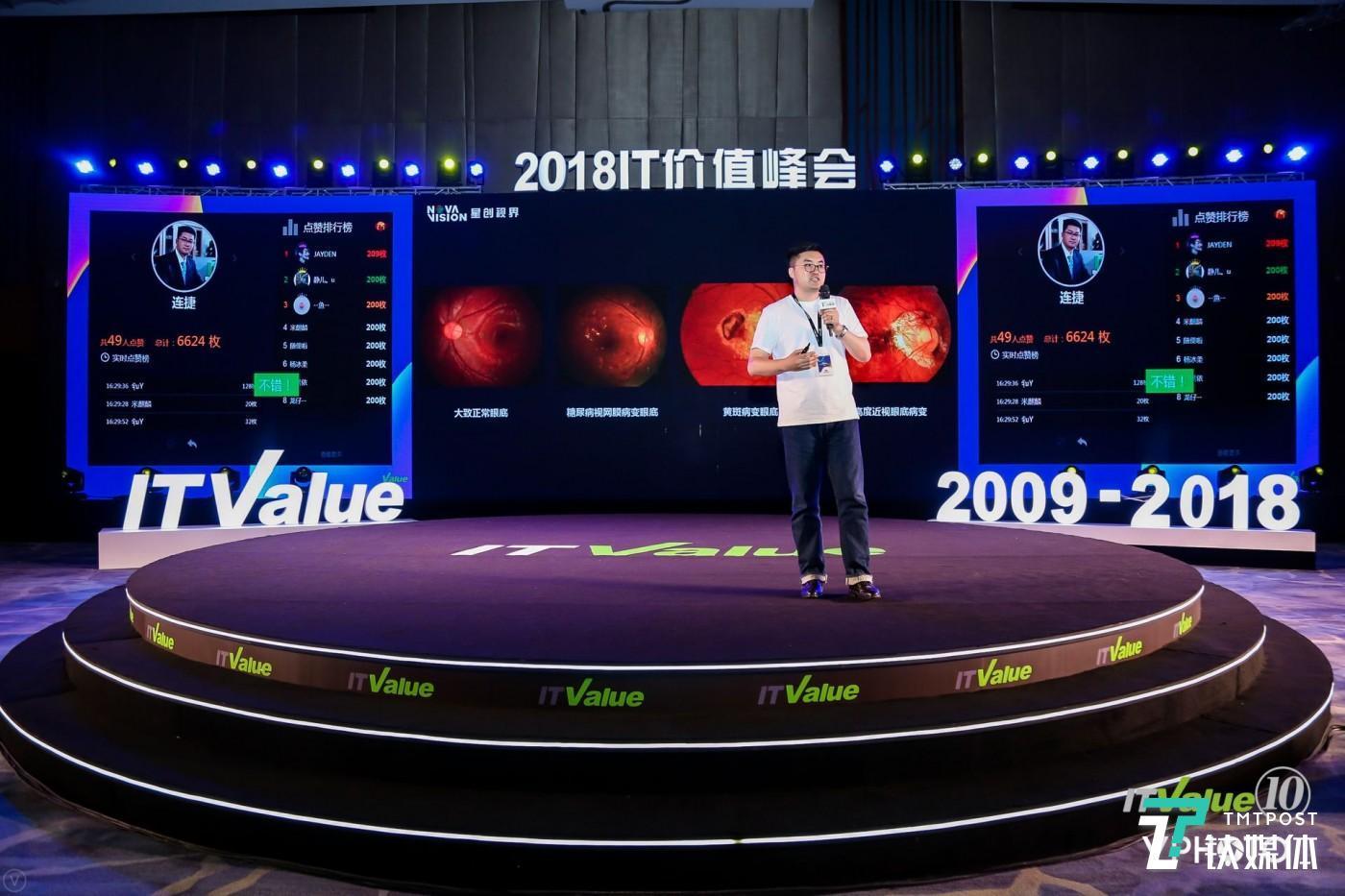 连捷在2018中国IT价值峰会发表主题演讲