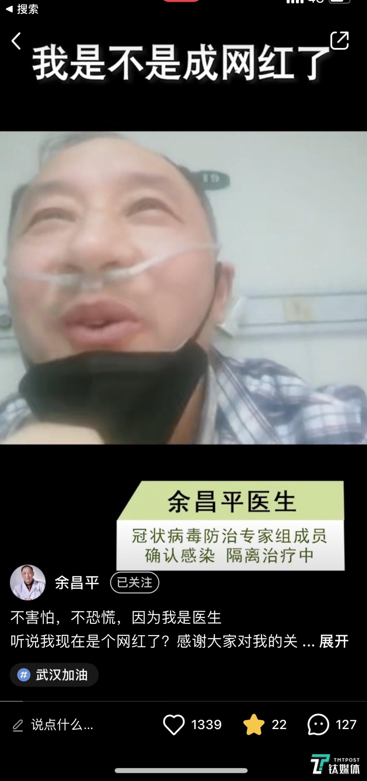 """""""网红""""医生"""
