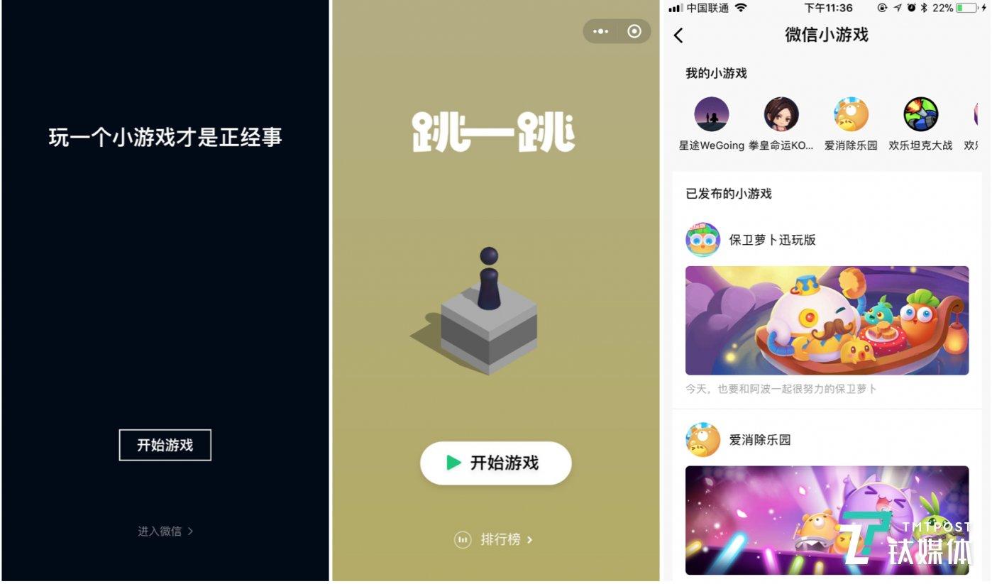 """12月28日,微信在更新版本后推出""""跳一跳""""等小游戏。"""