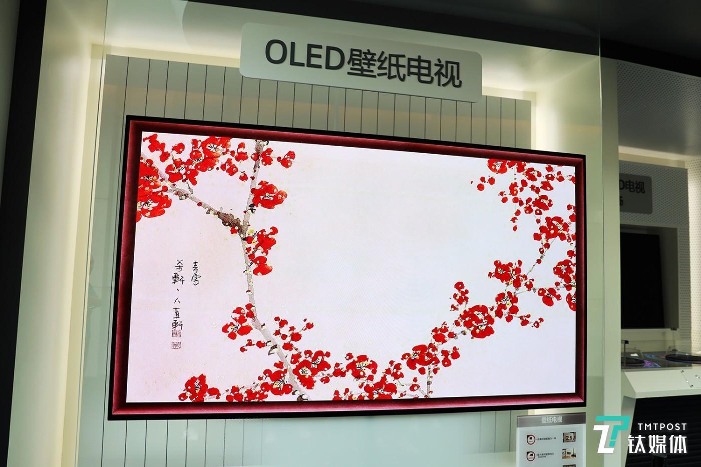 LGD OLED壁纸电视