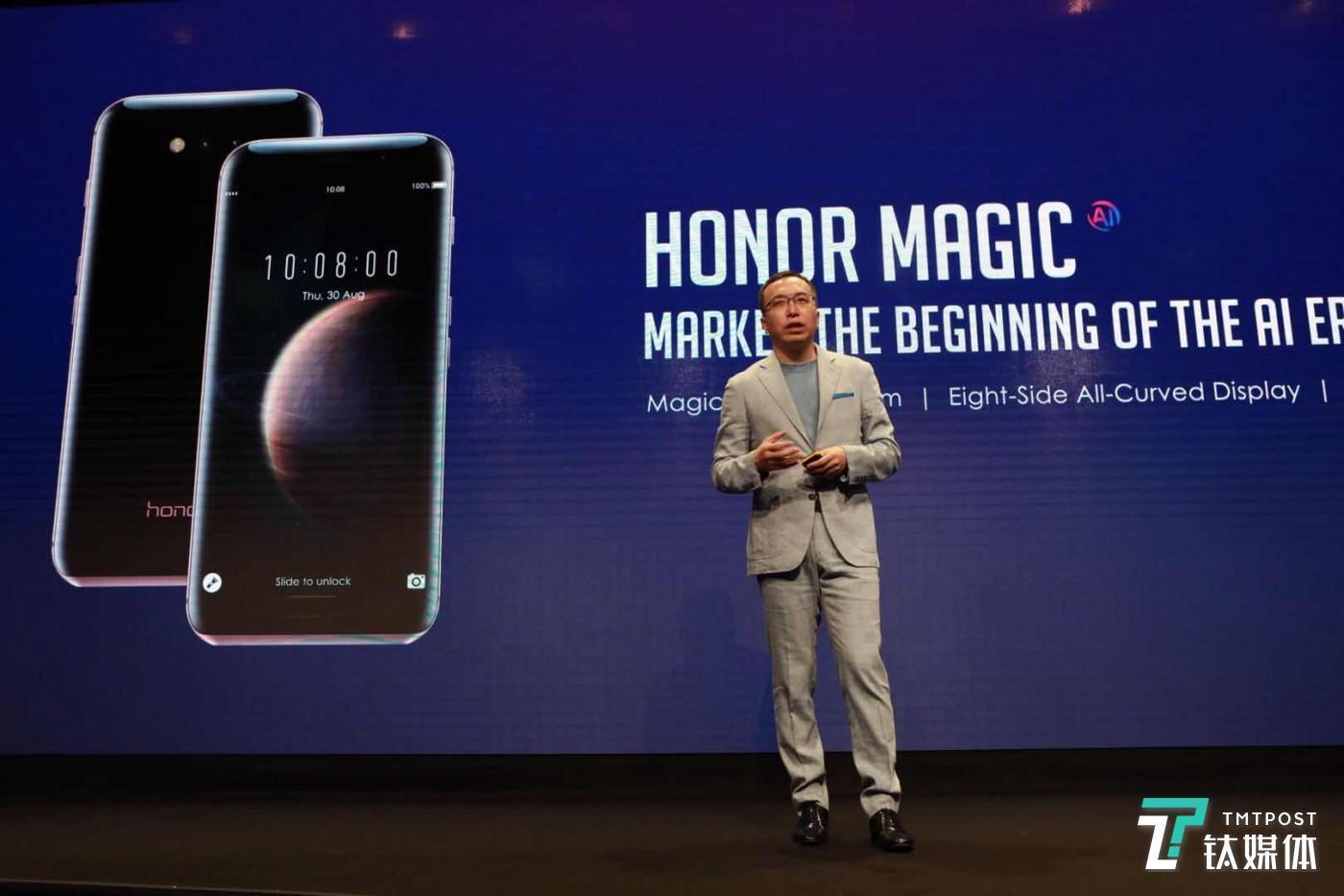 荣耀Magic 2将于10月发布