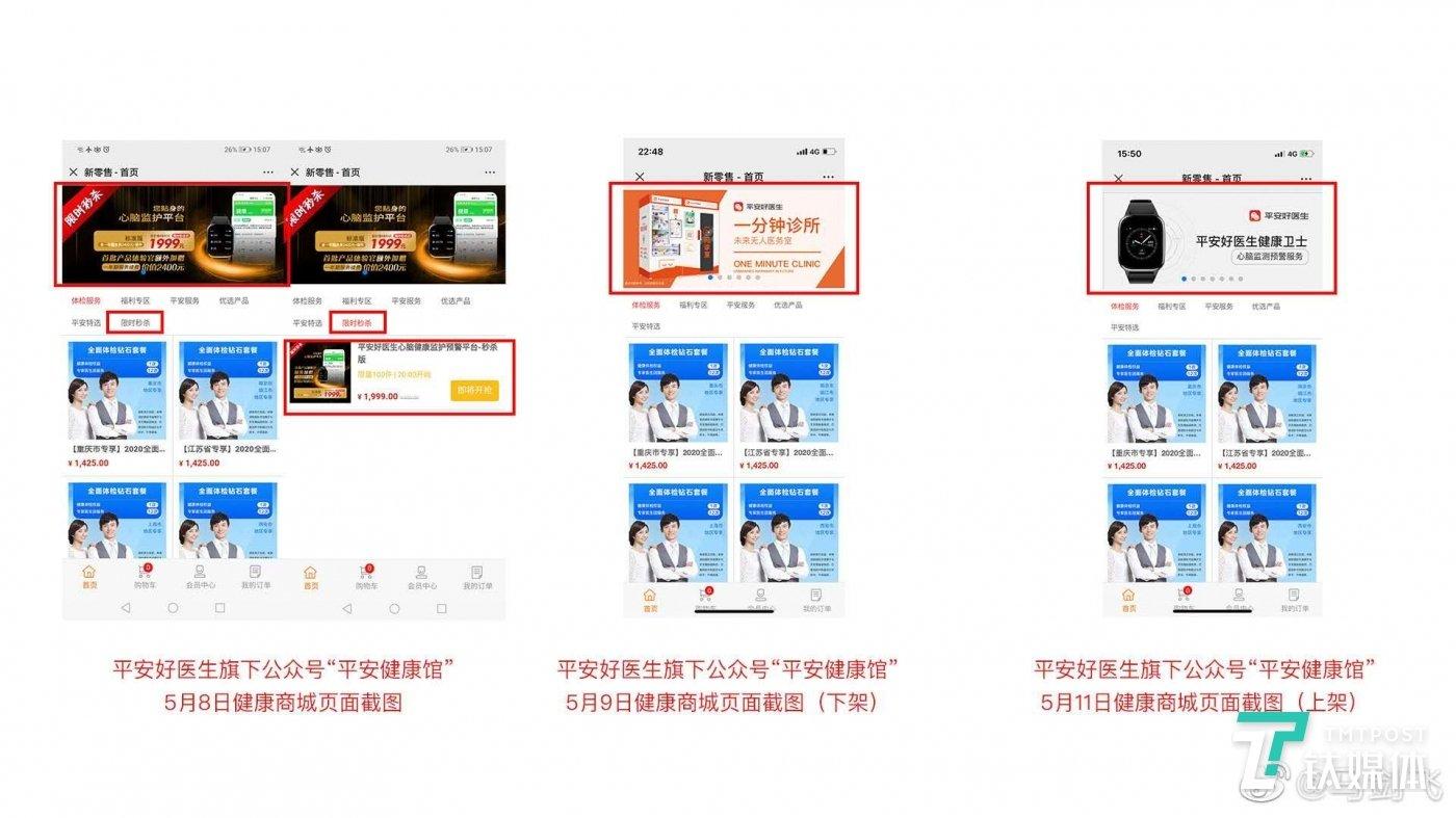 马剑飞在微博发布的平安好医生健康卫士下架情况