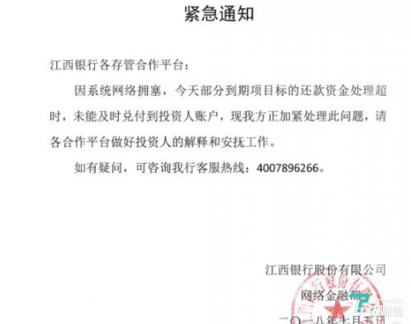 由于投资者集中兑付,江西银行P2P存管系统兑付超时问题