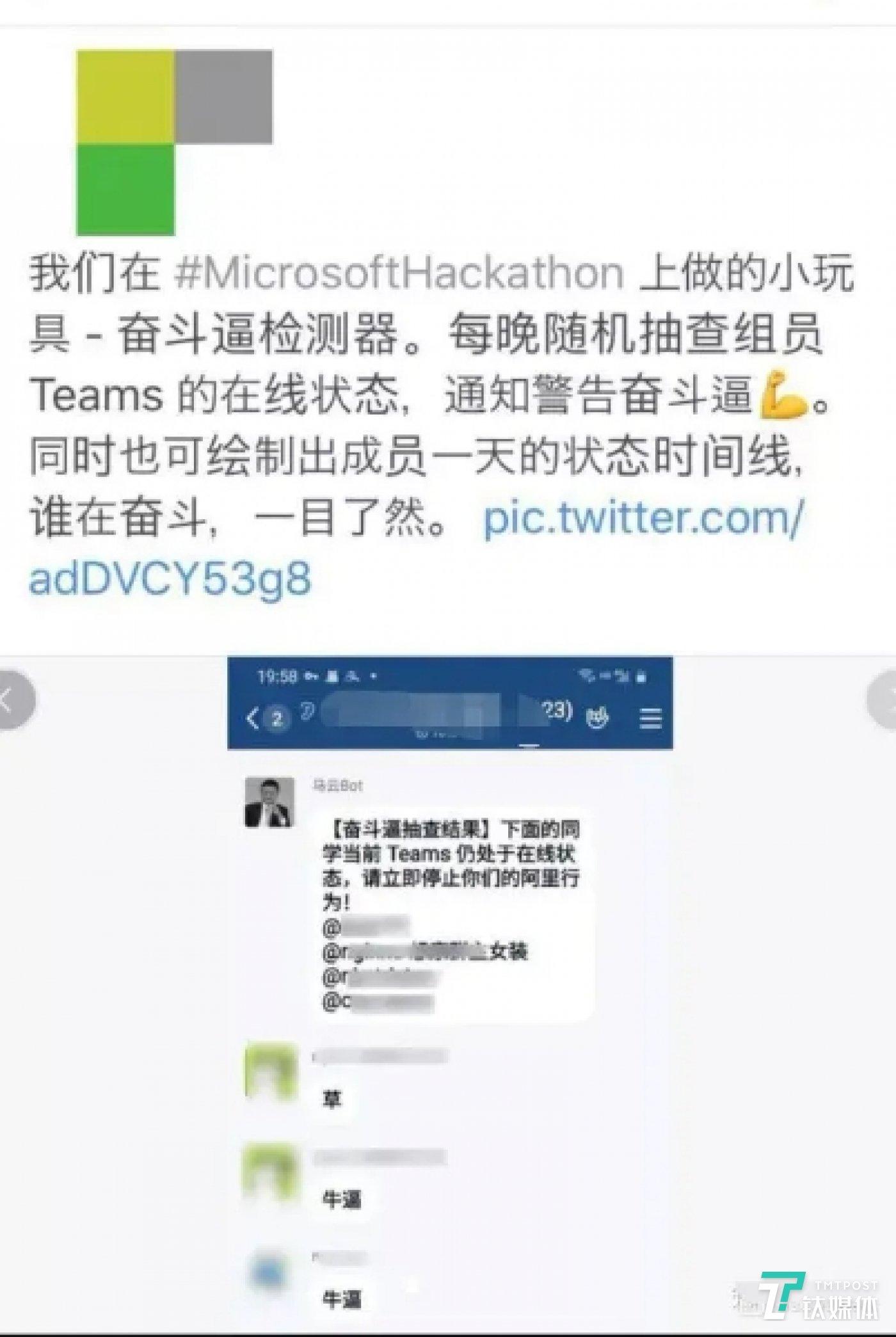 微软某小组开发项目