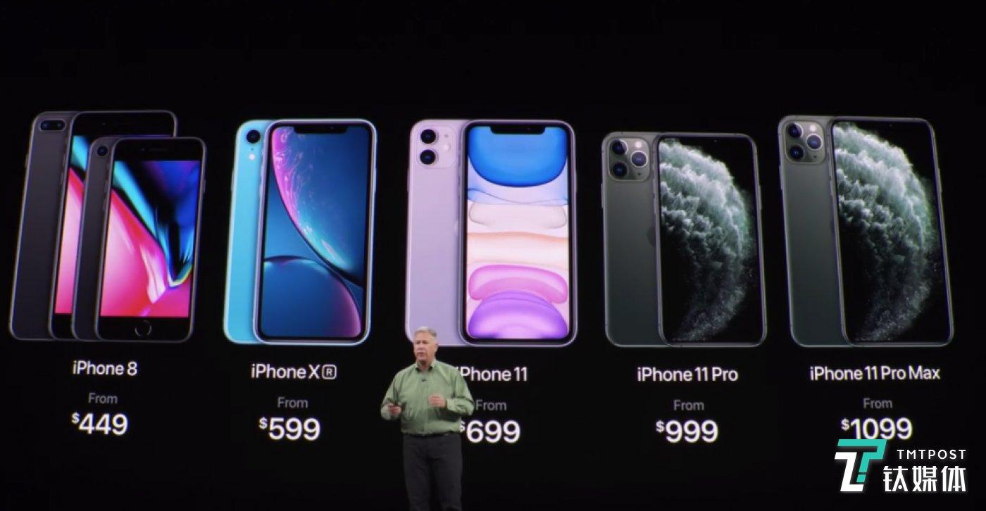 iPhone 11 系列售价一览