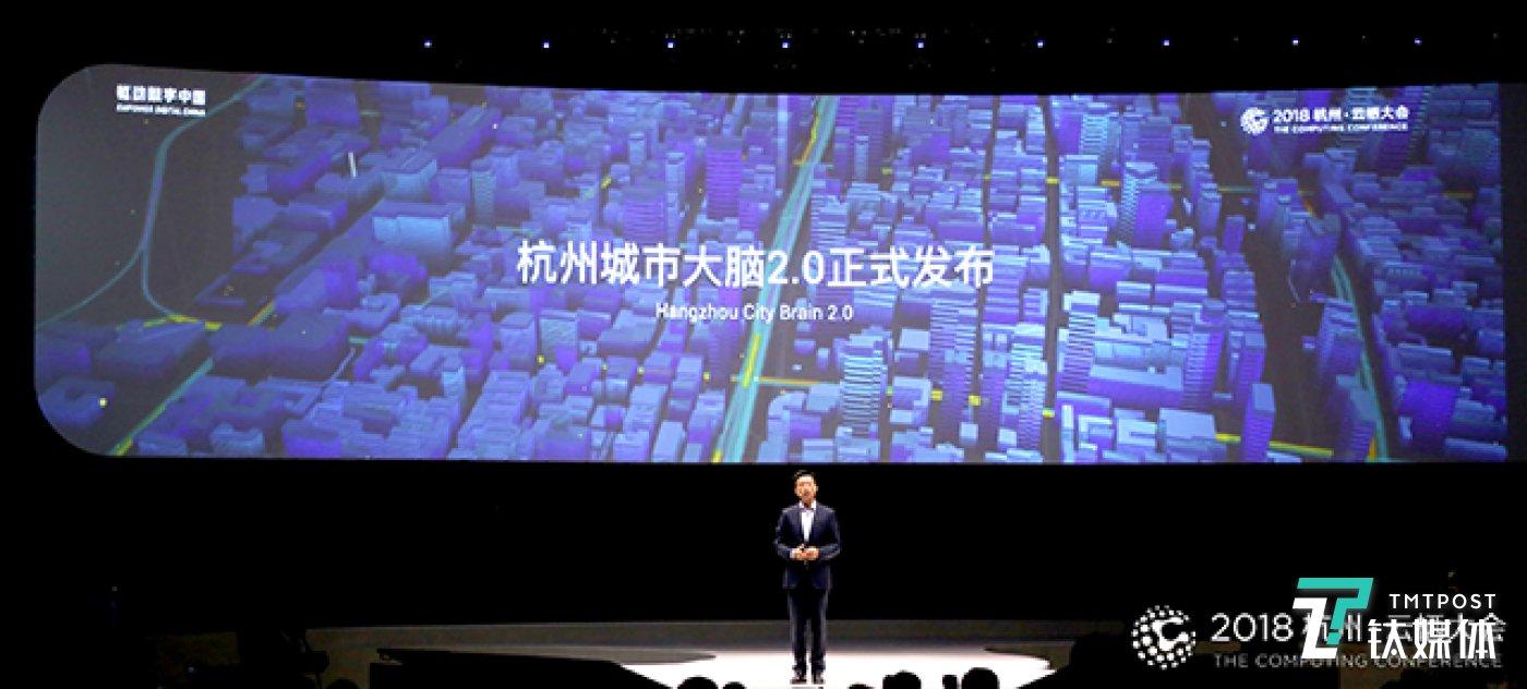 """阿里云总裁胡晓明发布""""杭州城市大脑2.0"""""""