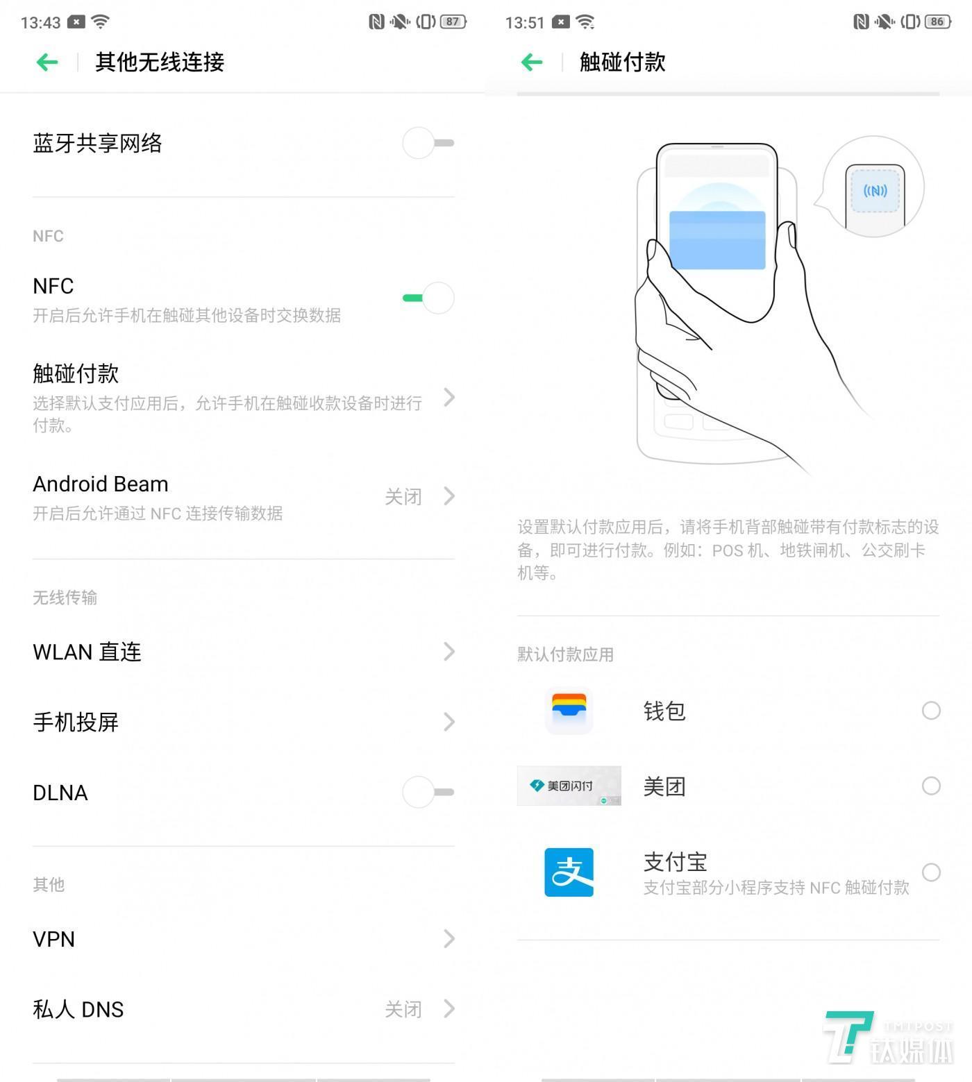 NFC功能