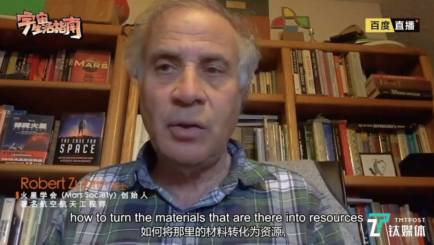 美国火星协会创始人罗伯特·祖柏林博士