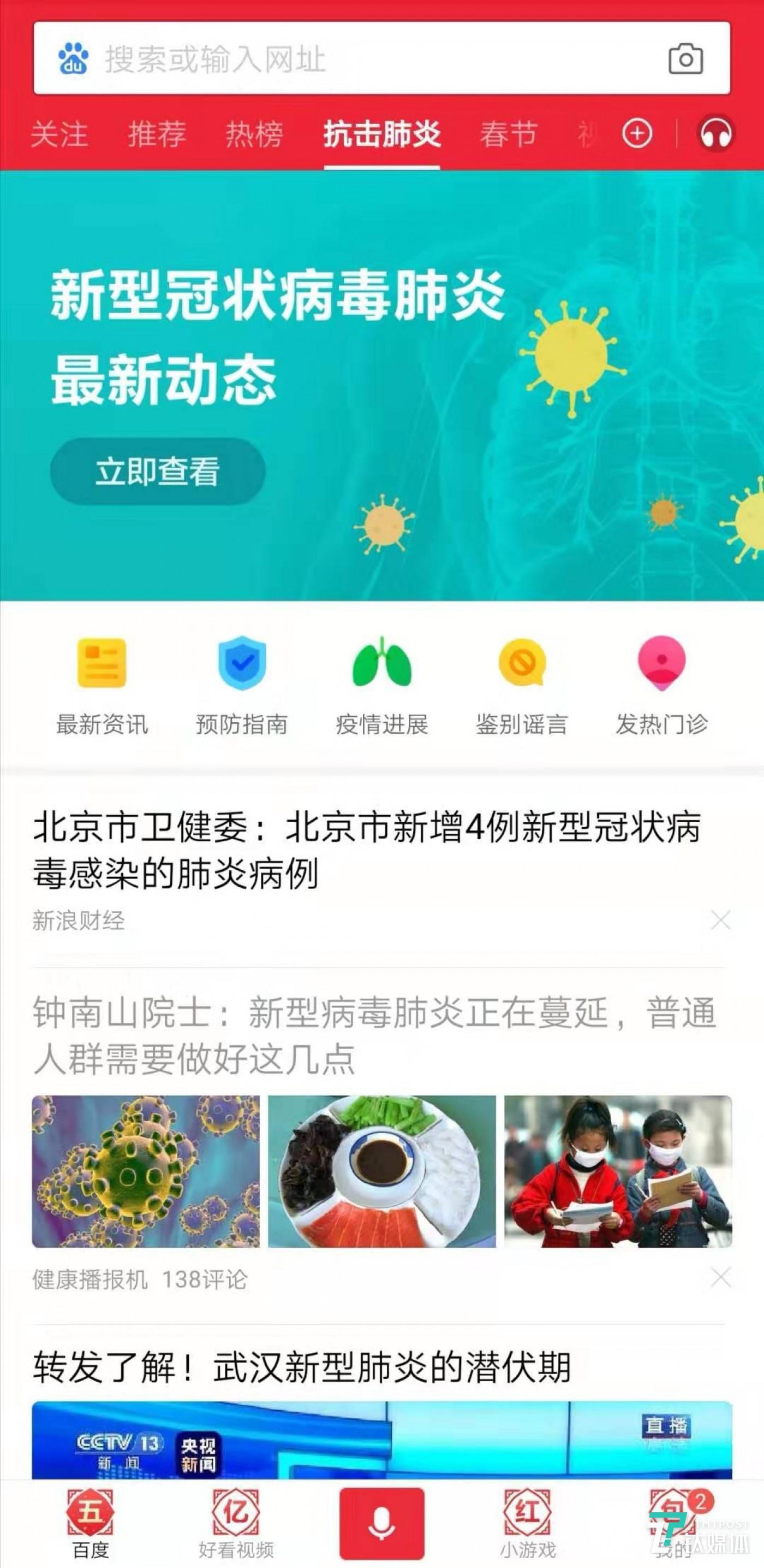 """百度App上线""""抗击肺炎""""栏目"""