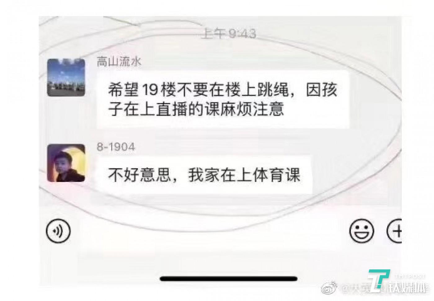 """2月10日线上开学当日网上出现的""""段子"""""""