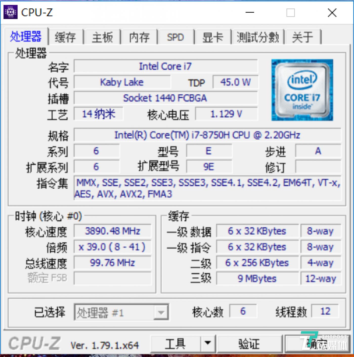 CPU Z截图