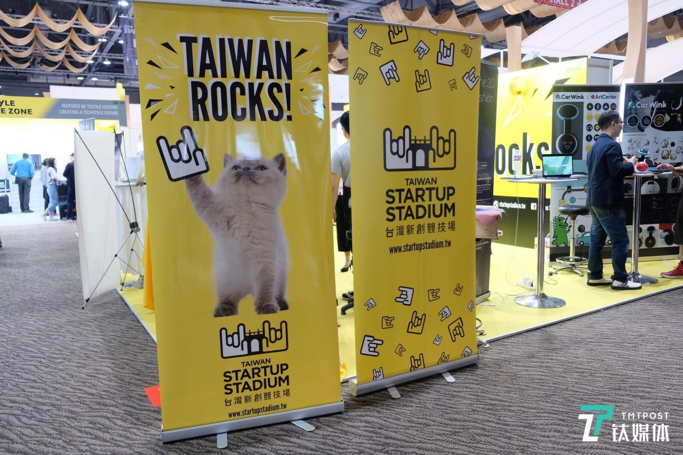 Startup 台湾场