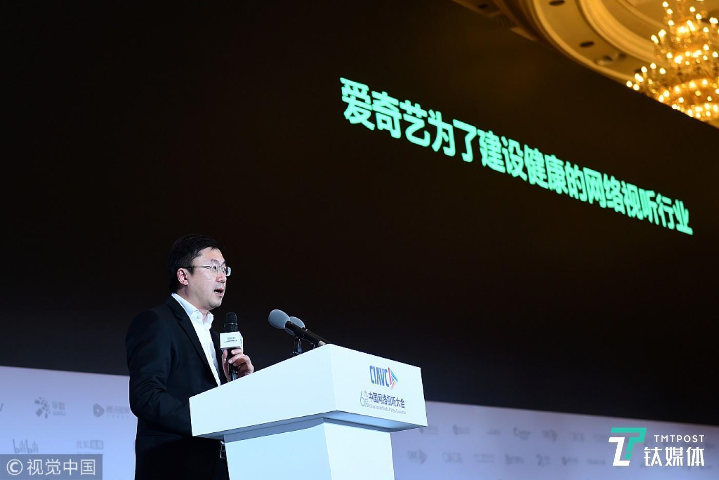 龚宇在 2018 年中国网络视听大会上演讲
