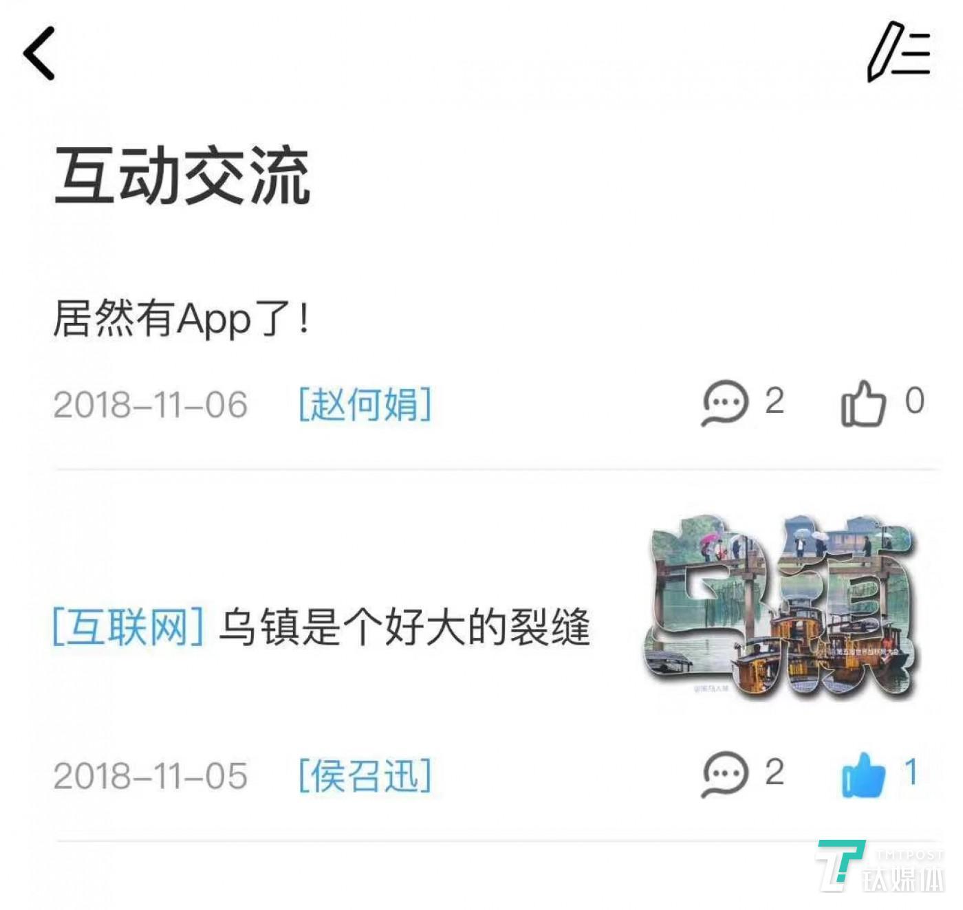"""""""乌镇峰会""""APP的交流板块"""