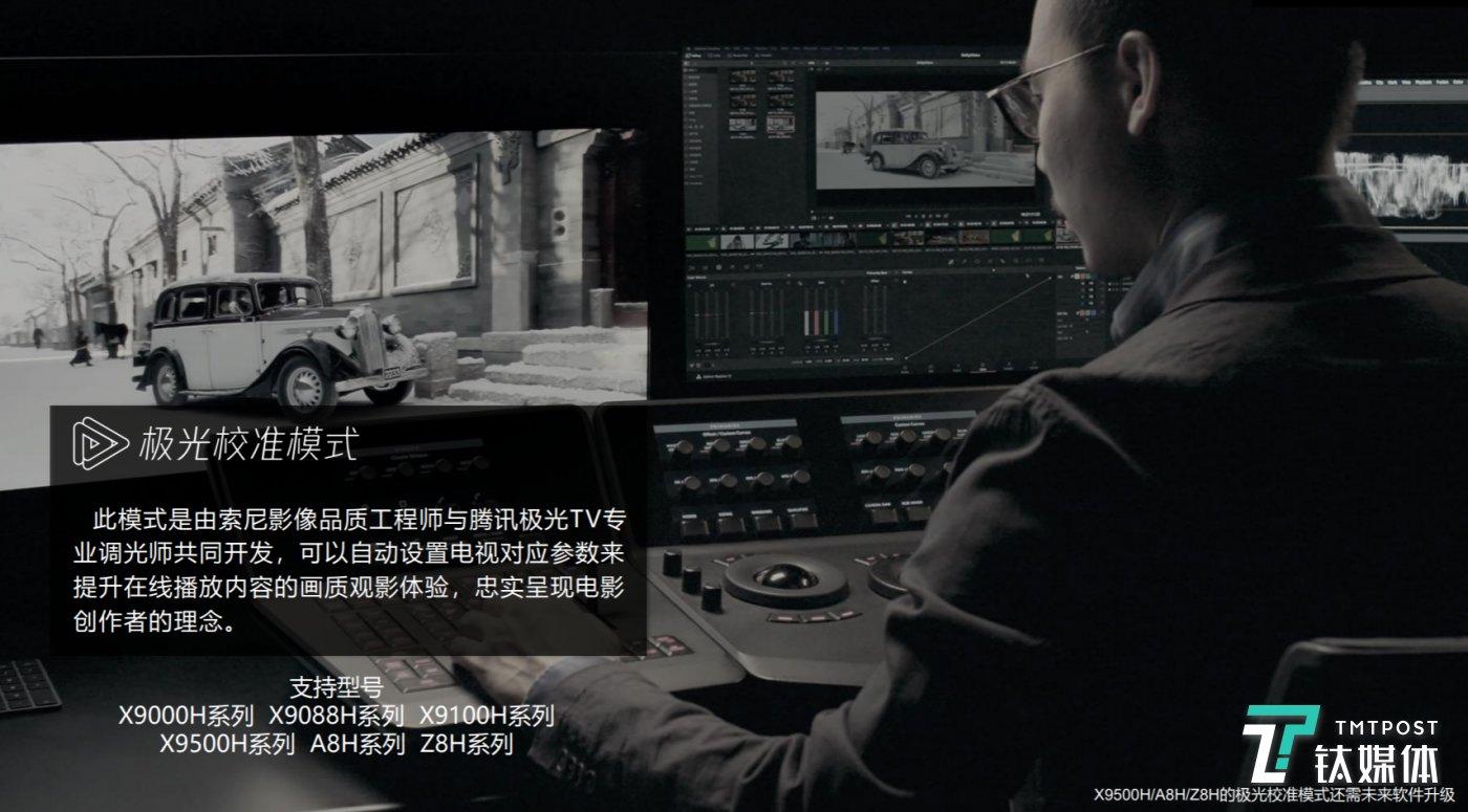 腾讯极光校准模式, 致力于还原创作者意图的索尼又一次与内容平台展开的合作可以保证画面更加还原作品本身色彩