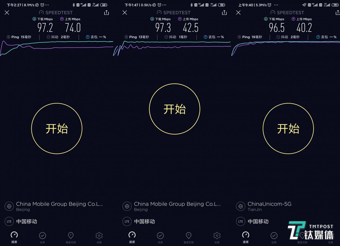 不同地区5G速度测试