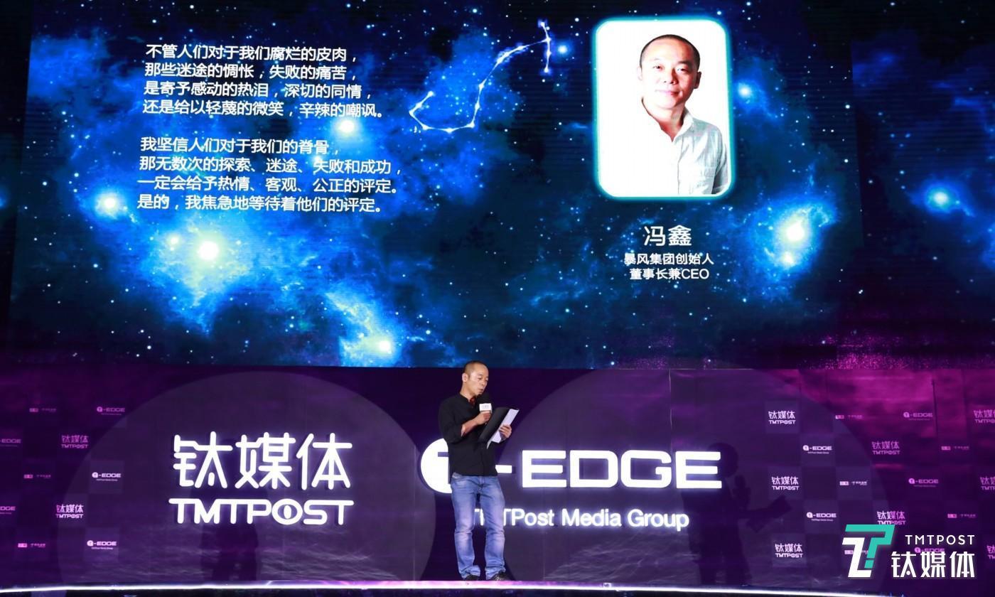 """暴风集团CEO冯鑫在""""太空诗会""""读诗"""