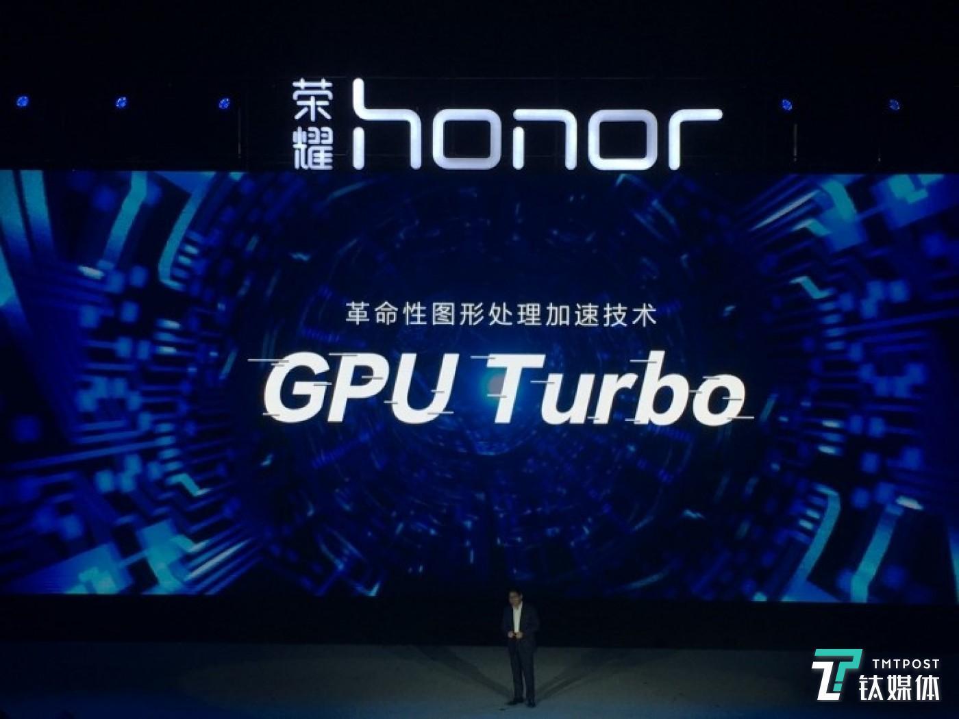 荣耀GPU Turbo图形处理加速技术