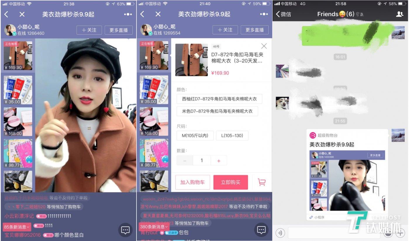 在小甜心的蘑菇街小程序直播页面,用户可以在直播中一键购买正在展示的商品,也可以将直播画面形成商品标签转发到微信群中。