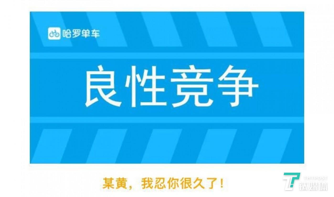 图片截取自哈罗单车杭州公众号