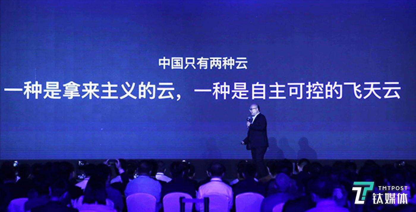 """云栖大会南京峰会上,阿里云副总裁李津提出""""两种云"""""""