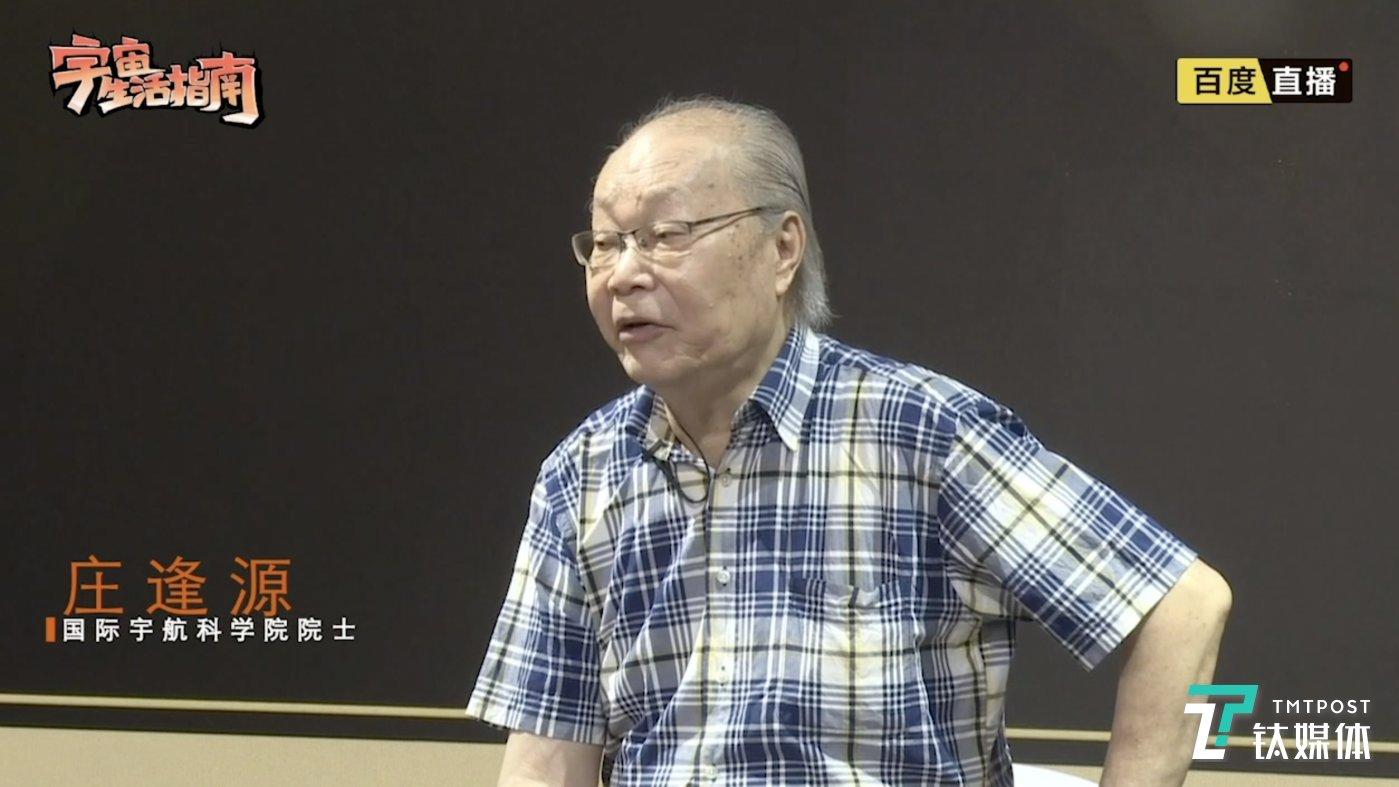国际宇航科学院院士庄逢源