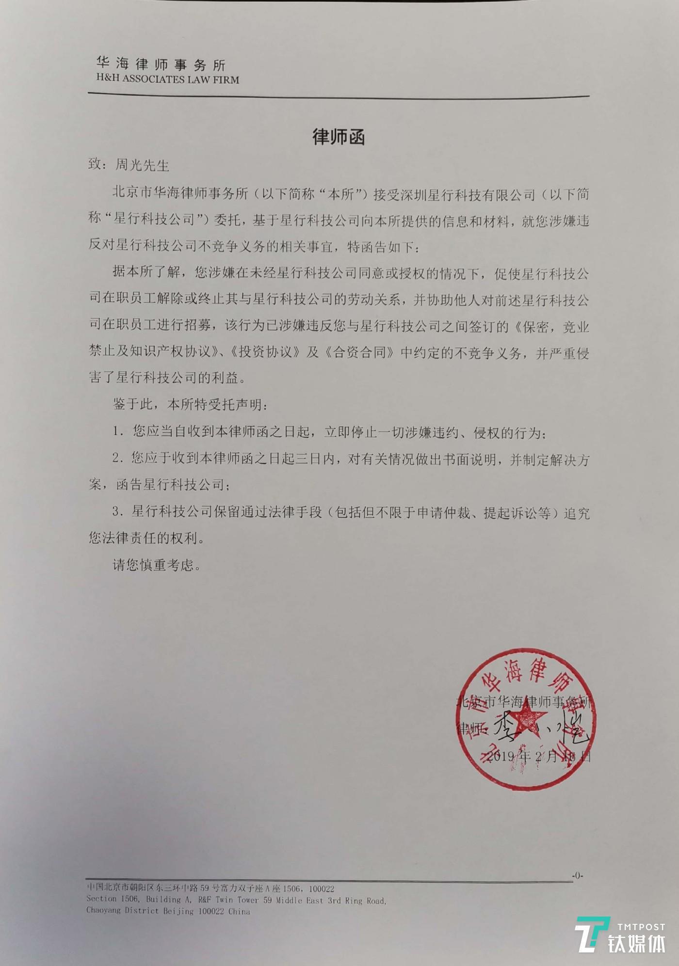 Roadstar發給周光的律師函