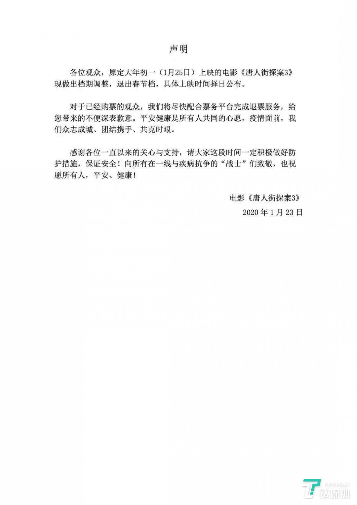 """今年春节档的""""预售票房""""冠军《唐人街探案》撤档"""